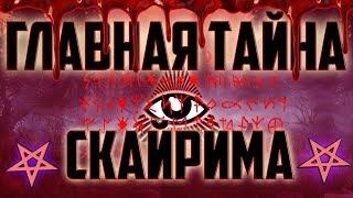 SKYRIM: СЕКРЕТЫ С ГЛАНТИРОМ 4  - ГЛАВНАЯ ТАЙНА СКАЙРИМА