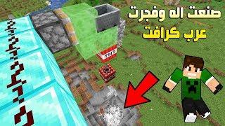 عرب كرافت #31 اله التفجير الانهائي ونهايه السيرفر !!