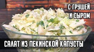Салат из Пекинской Капусты с Грушей и Сыром!