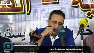 مصر العربية | نرفض كل اتفاقيات العار ولابد للاحتلال أن يزول