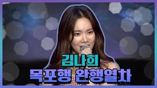 김나희  - 목포행 완행열차