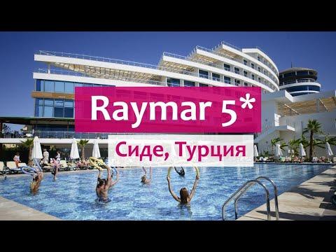 Raymar Hotel 5* (Сиде, Турция) - обзор отеля: бассейн, пляж, рестораны.