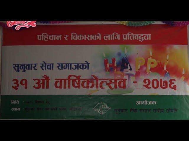 31st Sunuwar Barsik Ustab | सुनुवार सेवा समाजको ३१ औ बार्षिकोत्सब समारोह कोटेश्वर