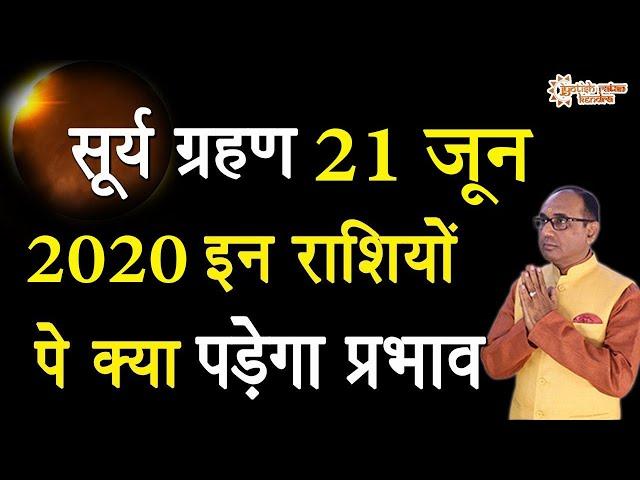 21 June 2020 Surya Grahan |  21 June सूर्य ग्रहण लगने का सही समय | Pehla Surya Grahan 2020