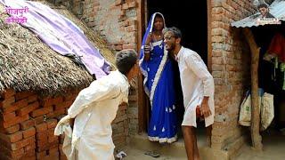 Bhojpuri comedy | ससुर पतोह में क्या हुआ पैखाना में जाते वक्त | आप खुद दोनो भाई में झागड़ा | khesari