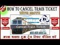 ट्रेन टिकट आसानी से कैन्सल करें:- Cancel Train Ticket With IRCTC (हिंदी, उर्दू)