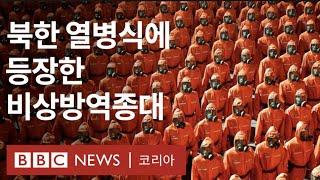 주황색 '비상방역종대' 등장한 북한 열병식 - BBC …