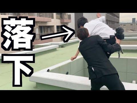 【悲報】はじめしゃちょー屋上から落とされる