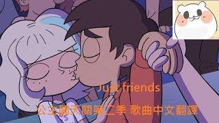 公主闖天關第二季歌曲 Just friends  BG中文翻譯 #公主闖天關 #星蝶公主 #歌曲翻譯