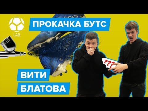 Прокачка бутс Вити Блатова | Самый НЕОБЫЧНЫЙ кастом