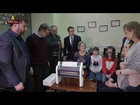 Детские книги шрифтом Брайля смогут печатать во Львове