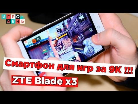 ZTE Blade x3 - смартфон для игр за 9К!!!