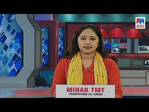 പ്രഭാത വാർത്ത | 8 A M News | News Anchor - Nimmy Maria Jose | November 21, 2017