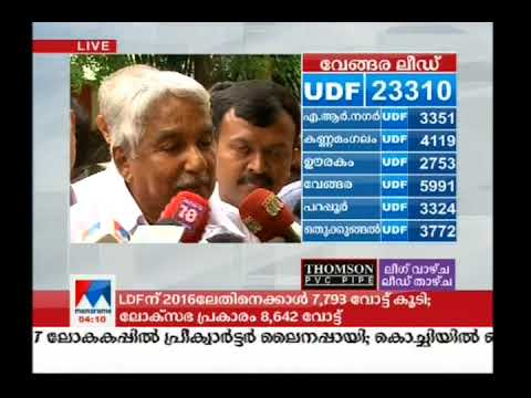 Oommen Chandy reacts on Vengara election result  | Manorama News