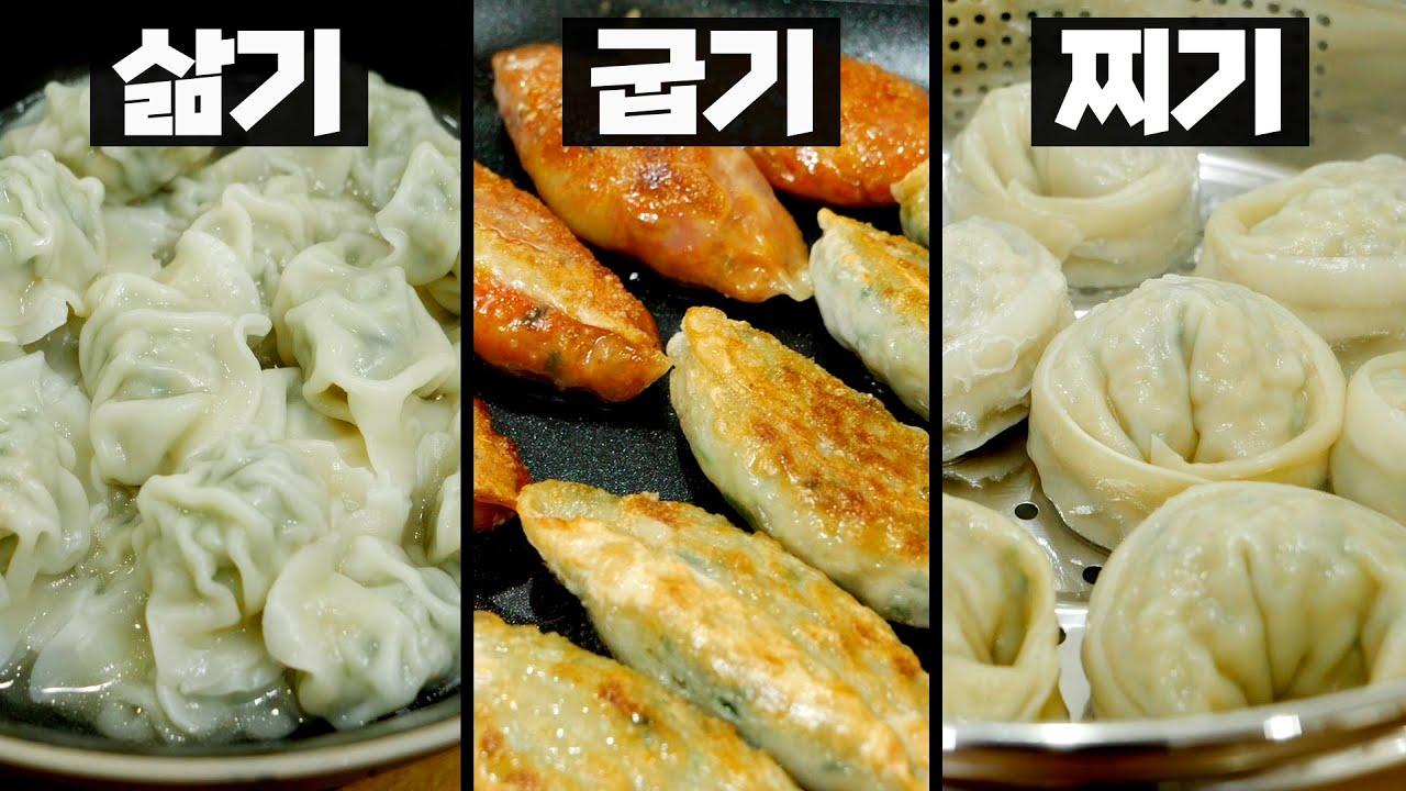 만두 논란 종결. 삶거나, 굽거나, 찌거나. 삶굽찌