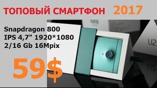 ТОП смартфон за 50 Баксов iuni u2 3Gb/32Gb 1080p 16Mpix ИНТЕРЕСНО?