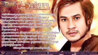 Video Pu Moto Dub By Khem [New Song 2015] Town CD Vol 63 download MP3, 3GP, MP4, WEBM, AVI, FLV Desember 2017