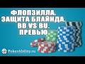 Покер обучение   Флопзилла. Защита блайнда. BB vs BU. Превью