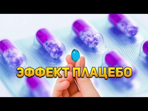 Плацебо работает даже если вы знаете, что это плацебо | DeeaFilm