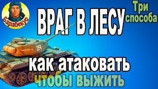 ВРАГ В ЛЕСУ: 3 способа выжить при атаке с поля в WORLD of TANKS   Бой на Т-44 Т 44 wot