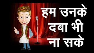 non veg joke in hindi हम उनके  दबा भी ना सके non veg shayri