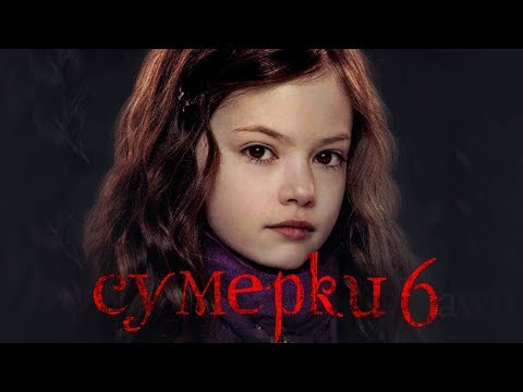 Сумерки 6: Закат вечности [Обзор] / [Трейлер 2 на русском]