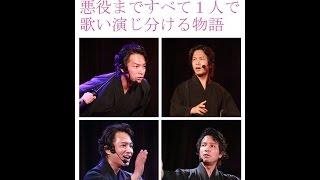 坂本龍馬×ひとりミュージカル 夢のコラボレーション http://opod.jp 劇...