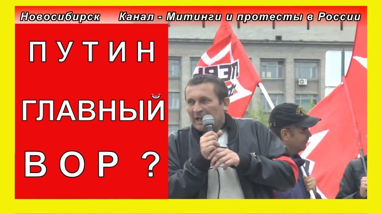 Путин главный вор ?  мужик сказал то что накипело у всех | Митинги и протесты в России