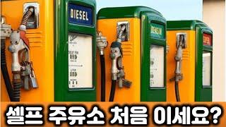 초보운전자를 위한 셀프 주유소 이용 방법 (자동차 trip 사용법)
