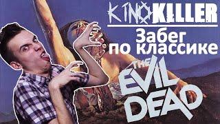 KinoKiller [Забег по классике] - Мнение о трилогии