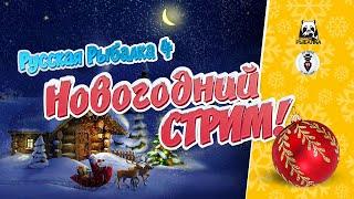 Русская рыбалка 4 Russian Fishing 4 Всех С Новым Годом