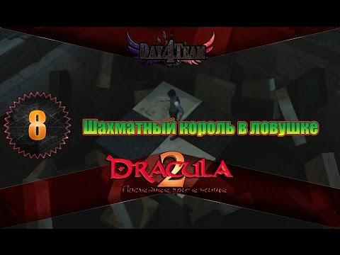 Dracula 2 the last sanctuary прохождение. Walkthrough.  The passing game.