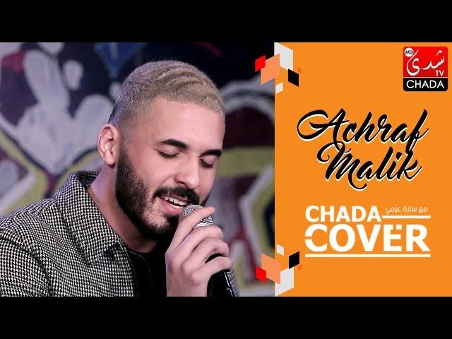 CHADA COVER EP 42 : Achraf Malik - الحلقة الكاملة