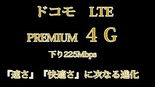 ドコモ 下り225Mbps PREMIUM 4G 出所引用:http://headlines.yahoo.co.jp...