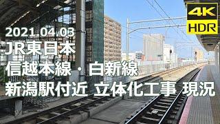 JR東日本 信越本線・白新線 新潟駅付近立体化工事現況《2021.04.03 4K 60p HDR Shot on iPhone 12 Pro Max》