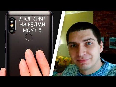 VLOG на Xiaomi Redmi Note 5 | #1 часть