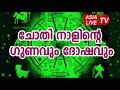 ചോതി നാളിന്റെ ഗുണവും ദോഷവും | Chothi Nakshatra Characteristics JYOTHISHAM | Malayalam Astrology