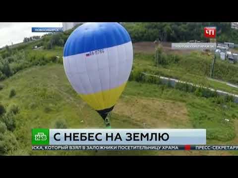 Новосибирский экстремал поднял