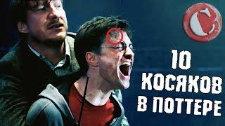 """Топ 10 глупых моментов в """"Гарри Поттере"""". Новая версия"""