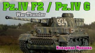Statistics for Pz IV G | War Thunder