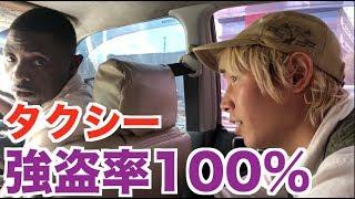 【強盗率100%】凶悪都市ダルエスサラームに行ってみた thumbnail