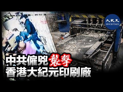 香港大纪元印刷厂遭暴力袭击 北美资深媒体人谴责(组图)