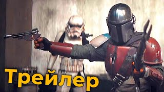 Мандалорец: Специальный Трейлер |  новый сериал Звездные Войны на Disney+ (субтитры)