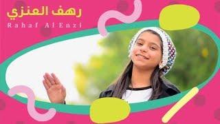 رهف العنزي | عهدالاصدقاء Ahdo l asdiqae