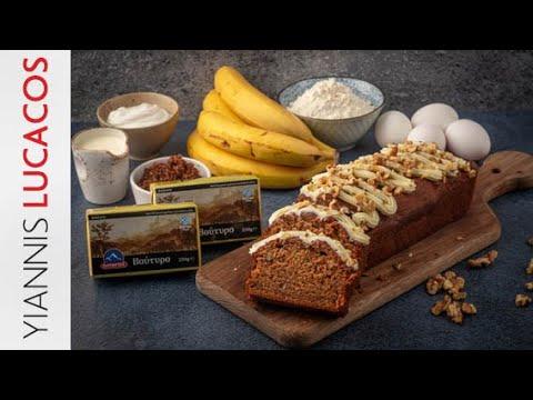 Κέικ Μπανάνα με Καρύδια | Yiannis Lucacos