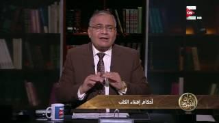 وإن أفتوك: الحلقة السابعة ـ الجمعة 18 نوفمبر 2016
