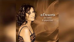 Γλυκερία - Τα μάνταλα | Glykeria - Ta mantala - Official Audio Release