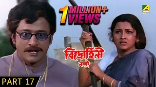 Bidrohini Naari | বিদ্রোহিনী নারী | Bengali Movie - 17/17