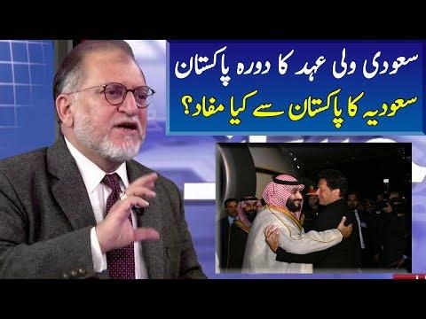 Saudi Prince Ke Daora Pakistan Say Dunya Khosh Lekin Orya Maqbool Nahi - Watch Saudi Arabia Gains of Investing in Pakistan | Orya Maqbool Jan | Harf E Raaz