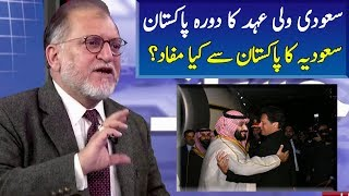 Saudi Arabia Gains of Investing in Pakistan   Orya Maqbool Jan   Harf E Raaz